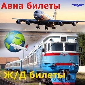 Авиа- и ж/д билеты Электрогорска