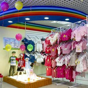 Детские магазины Электрогорска