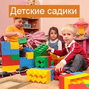 Детские сады Электрогорска