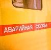 Аварийные службы в Электрогорске