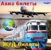 Авиа- и ж/д билеты в Электрогорске