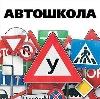 Автошколы в Электрогорске