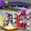 Детские магазины в Электрогорске
