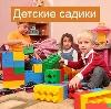 Детские сады в Электрогорске