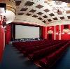 Кинотеатры в Электрогорске