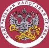 Налоговые инспекции, службы в Электрогорске