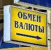 Обмен валют в Электрогорске
