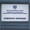 Отделения полиции в Электрогорске