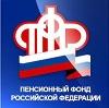 Пенсионные фонды в Электрогорске
