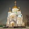 Религиозные учреждения в Электрогорске
