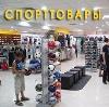 Спортивные магазины в Электрогорске