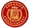 Военкоматы, комиссариаты в Электрогорске
