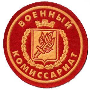 Военкоматы, комиссариаты Электрогорска